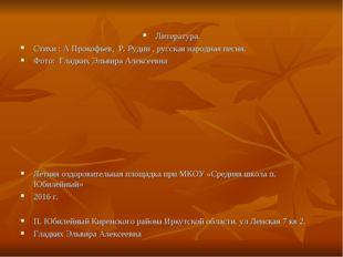 Литература. Стихи : А Прокофьев, Р. Рудин , русская народная песня. Фото: Гла