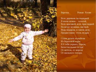 Березка. Роман Ругин Всех деревьев ты нарядней В шали нежно – золотой, Всех к