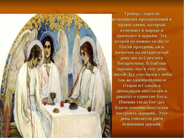 Троица – один из величайших празднований в православии, который отмечают в на...