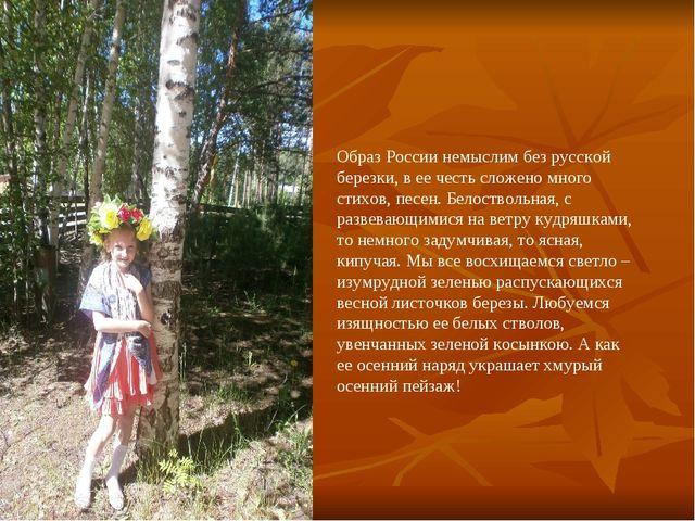 Образ России немыслим без русской березки, в ее честь сложено много стихов,...
