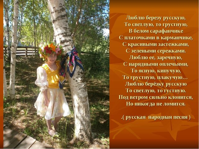 Люблю березу русскую, То светлую, то грустную, В белом сарафанчике С платочк...
