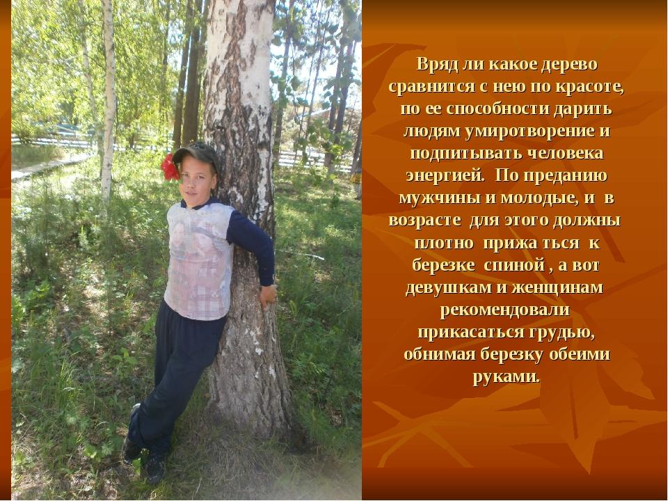 Вряд ли какое дерево сравнится с нею по красоте, по ее способности дарить люд...