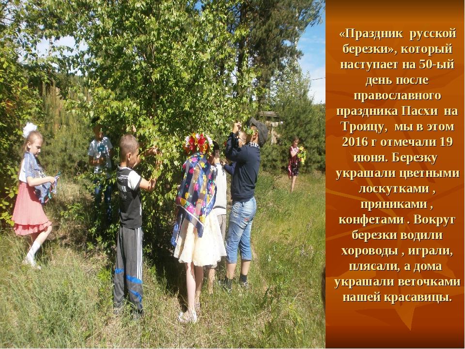 «Праздник русской березки», который наступает на 50-ый день после православно...