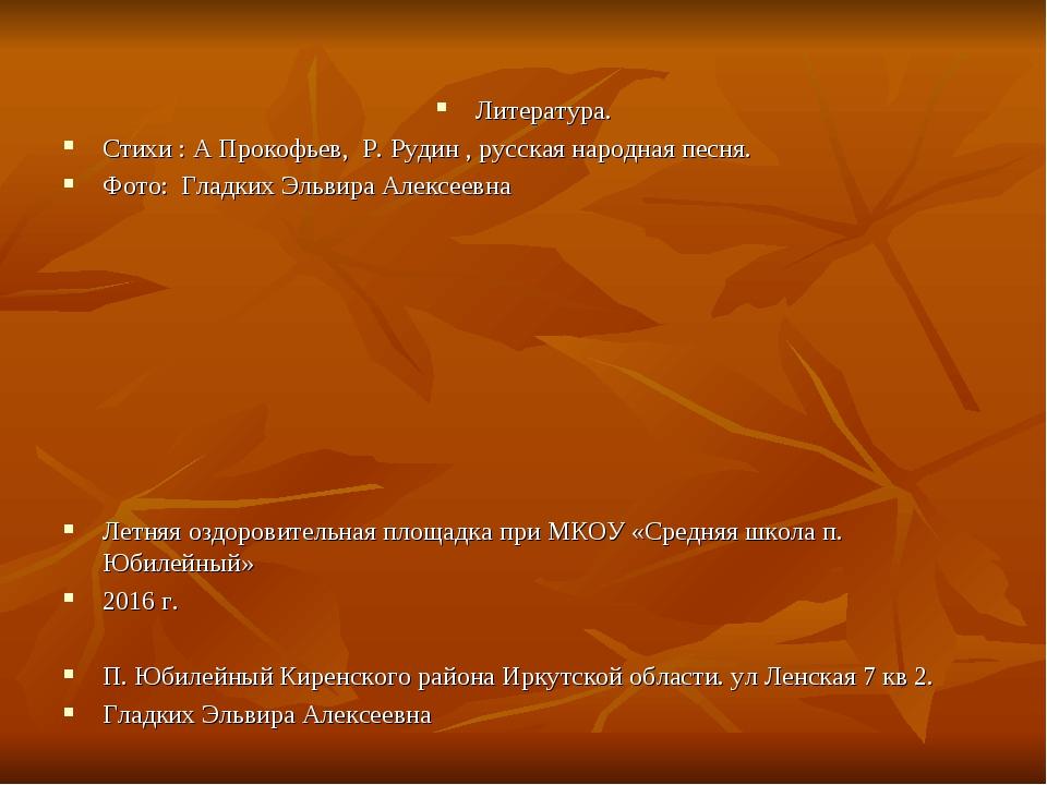 Литература. Стихи : А Прокофьев, Р. Рудин , русская народная песня. Фото: Гла...