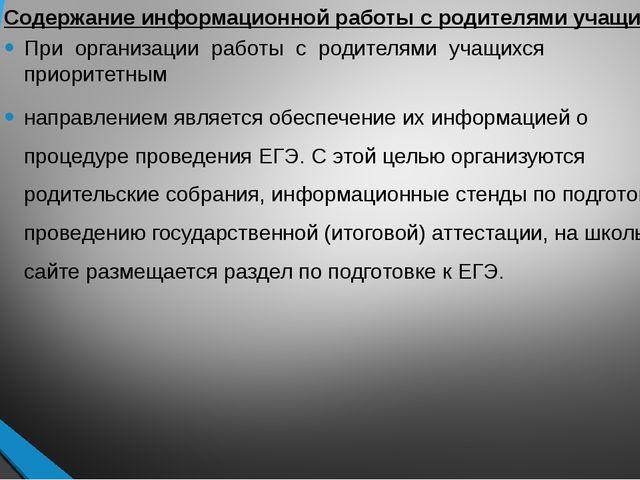 Содержание информационной работы с родителями учащихся При организации работы...
