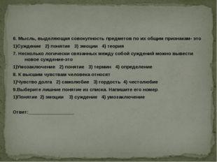 6. Мысль, выделяющая совокупность предметов по их общим признакам- это 1)Сужд