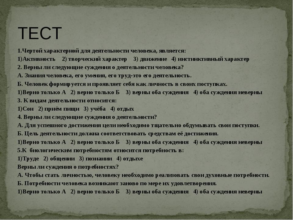 ТЕСТ 1.Чертой характерной для деятельности человека, является: 1)Активность 2...