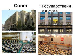 Совет федераций Государственная дума