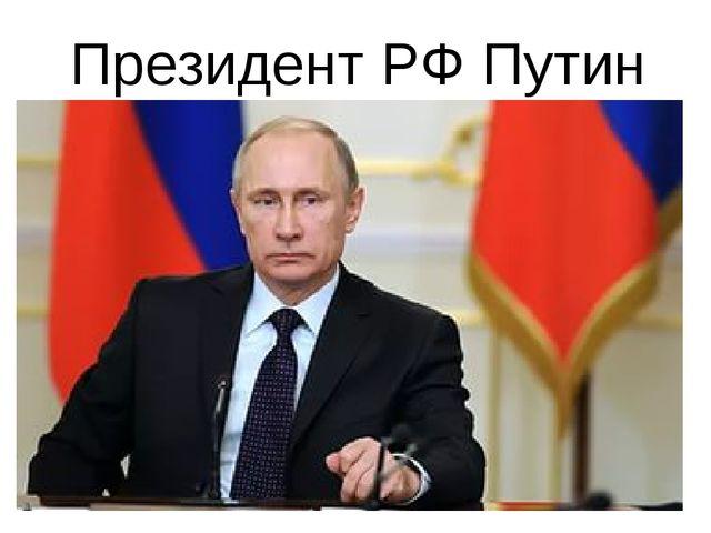 Президент РФ Путин В.В.