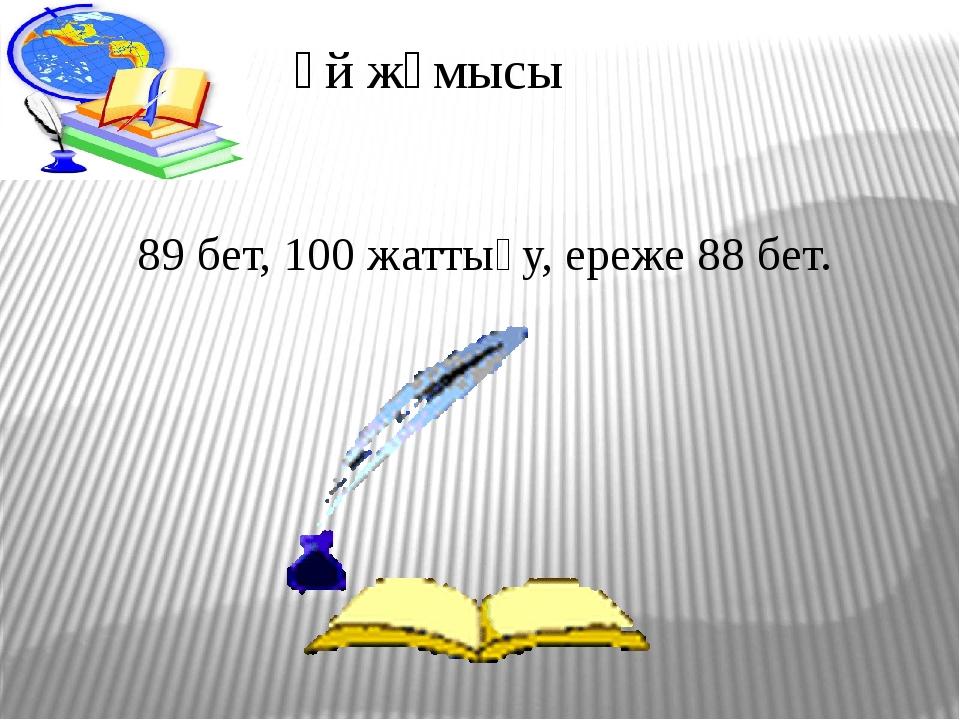 Үй жұмысы 89 бет, 100 жаттығу, ереже 88 бет.