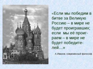 А.Иванов, современный философ «Если мы победим в битве за Великую Россию – в
