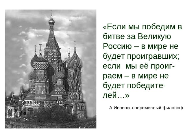 А.Иванов, современный философ «Если мы победим в битве за Великую Россию – в...