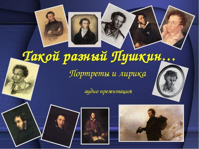 Такой разный Пушкин… Портреты и лирика аудио презентация