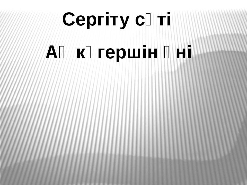Сергіту сәті Ақ көгершін әні