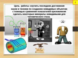 Цель работы: изучить последние достижения науки и техники по созданию невидим