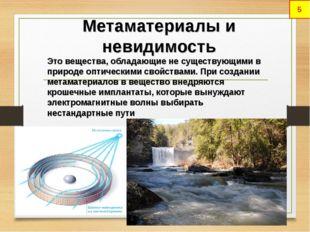 Метаматериалы и невидимость Это вещества, обладающие не существующими в приро