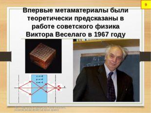 Впервые метаматериалы были теоретически предсказаны в работе советского физик