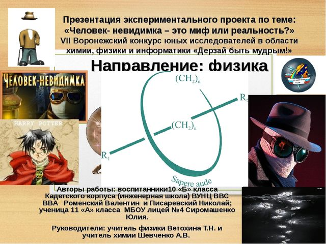Презентация экспериментального проекта по теме: «Человек- невидимка – это ми...
