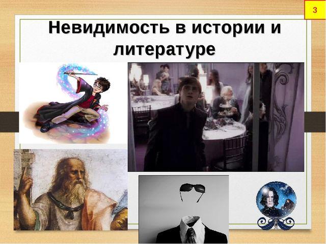 Невидимость в истории и литературе 3