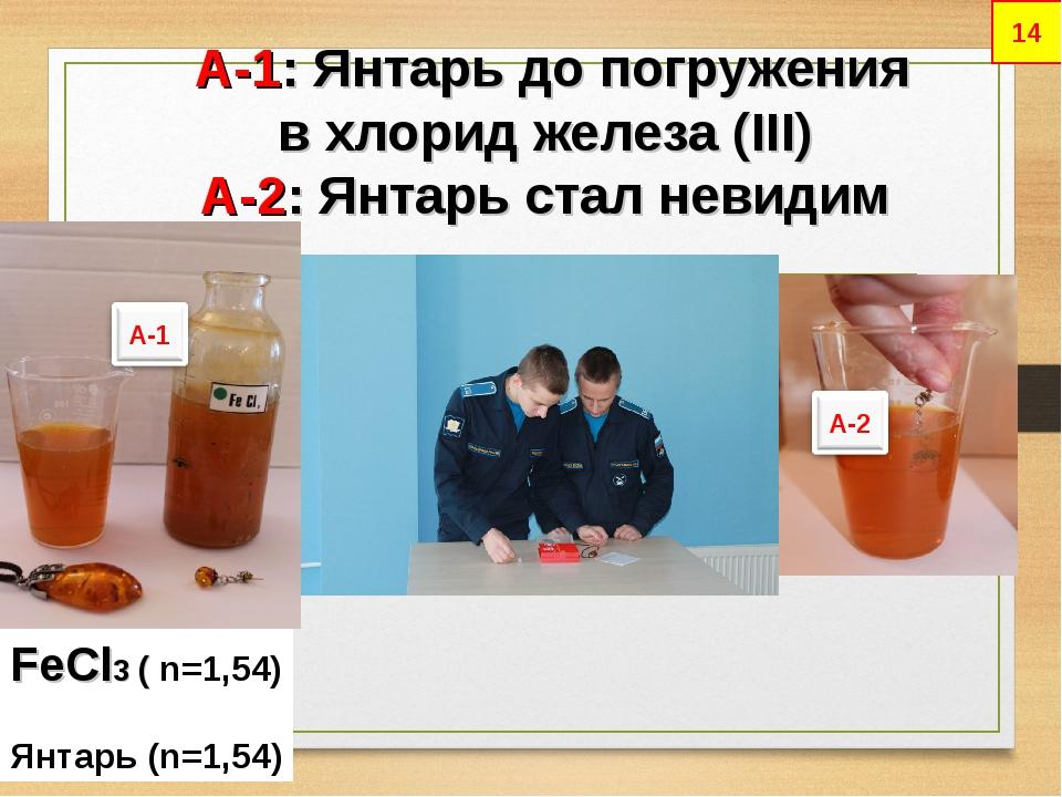 А-1: Янтарь до погружения в хлорид железа (III) А-2: Янтарь стал невидим FeC...
