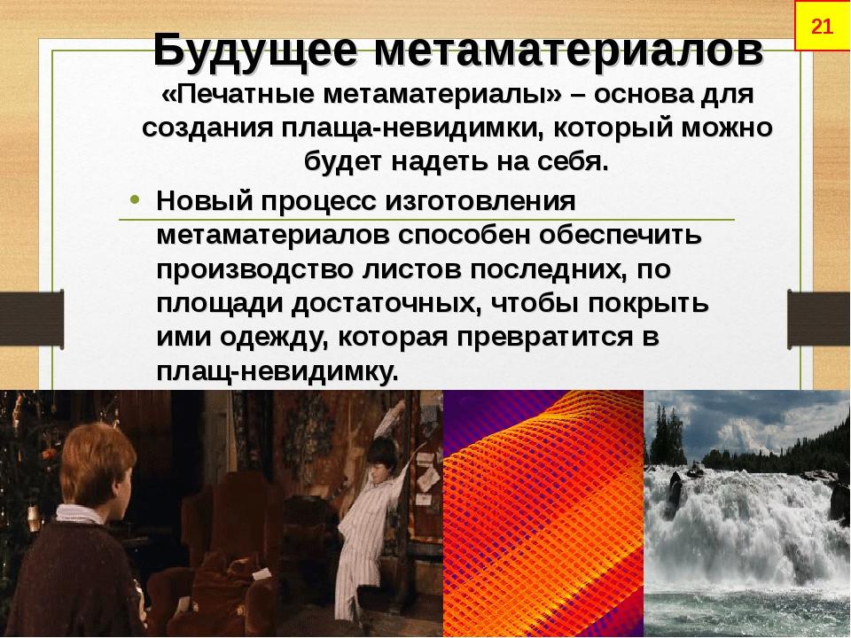 Будущее метаматериалов «Печатные метаматериалы» – основа для создания плаща-н...