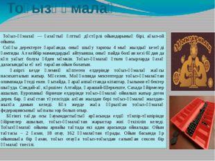 Тоғызқұмалақ Тоғыз-құмалақ — қазақтың ұлттық дәстүрлі ойындарының бірі, ақыл-