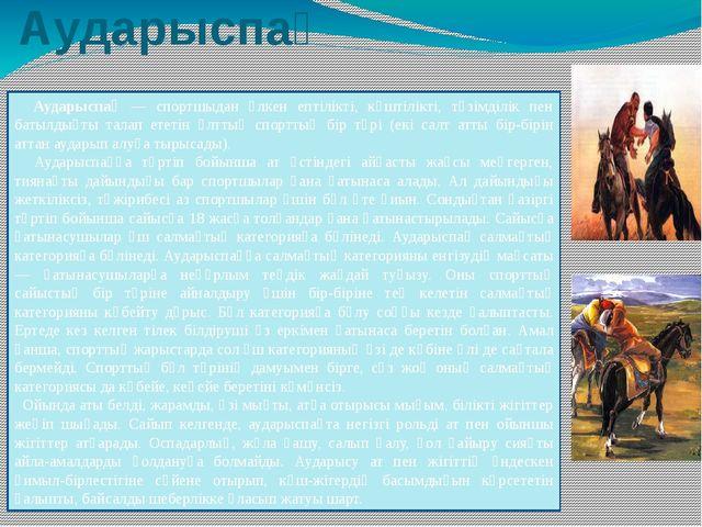 Аударыспақ Аударыспақ — спортшыдан үлкен ептілікті, күштілікті, төзімділік пе...