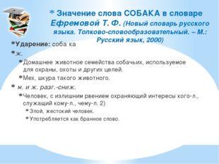 Значение слова СОБАКА в словаре Ефремовой Т. Ф. (Новый словарь русского языка