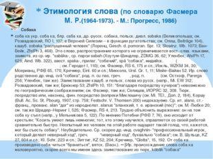 Этимология слова (по словарю Фасмера М. Р.(1964-1973). - М.: Прогресс, 1986)