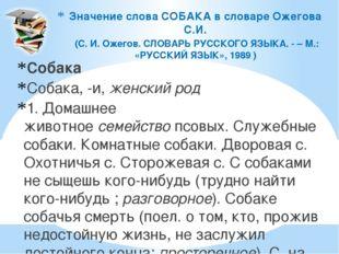 Значение слова СОБАКА в словаре Ожегова С.И. (С. И. Ожегов. СЛОВАРЬ РУССКОГО
