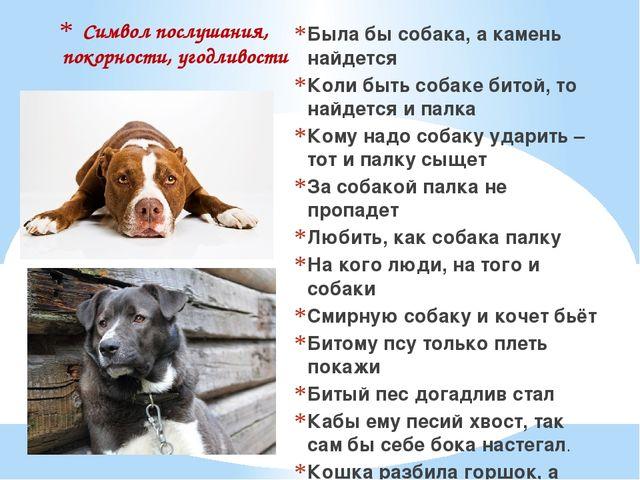 Символ послушания, покорности, угодливости Была бы собака, а камень найдется...