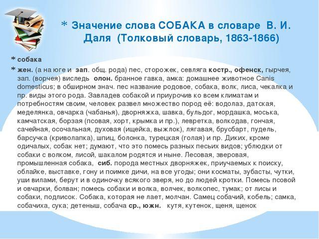 Значение слова СОБАКА в словаре В. И. Даля (Толковый словарь, 1863-1866) соб...