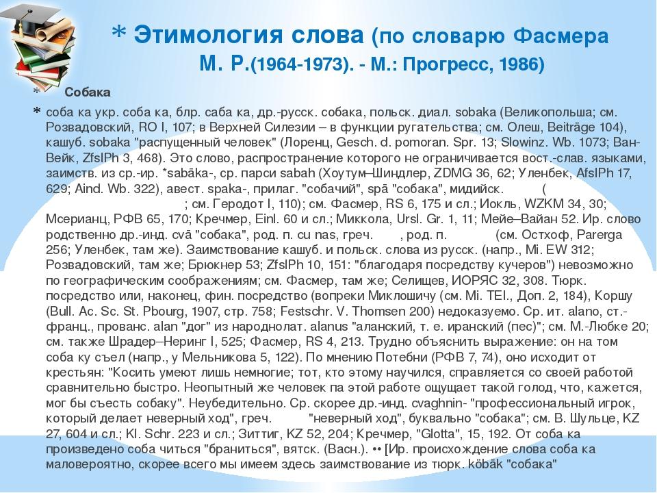 Этимология слова (по словарю Фасмера М. Р.(1964-1973). - М.: Прогресс, 1986)...