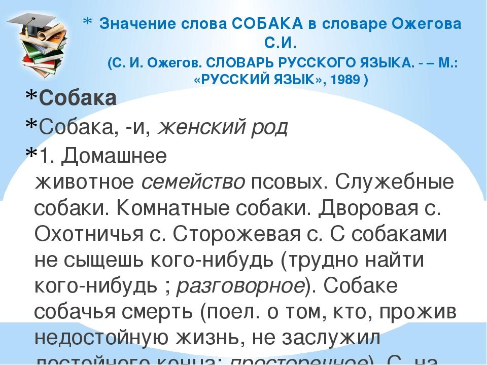 Значение слова СОБАКА в словаре Ожегова С.И. (С. И. Ожегов. СЛОВАРЬ РУССКОГО...