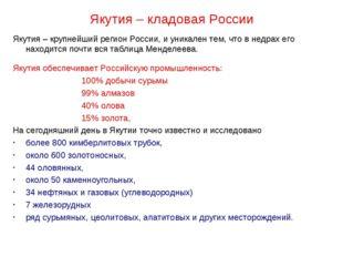Якутия – кладовая России Якутия – крупнейший регион России, и уникален тем, ч
