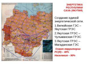 ЭНЕРГЕТИКА РЕСПУБЛИКИ САХА (ЯКУТИЯ) Создание единой энергетической сети. Вилю