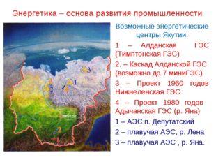 Энергетика – основа развития промышленности Возможные энергетические центры Я