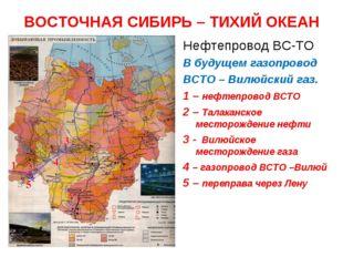 ВОСТОЧНАЯ СИБИРЬ – ТИХИЙ ОКЕАН Нефтепровод ВС-ТО В будущем газопровод ВСТО –