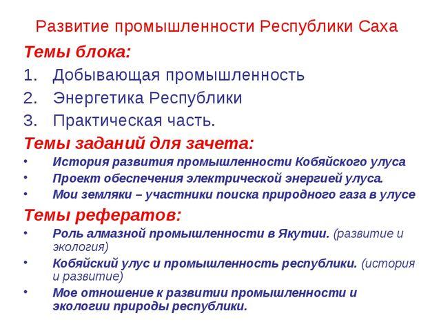 Развитие промышленности Республики Саха Темы блока: Добывающая промышленность...