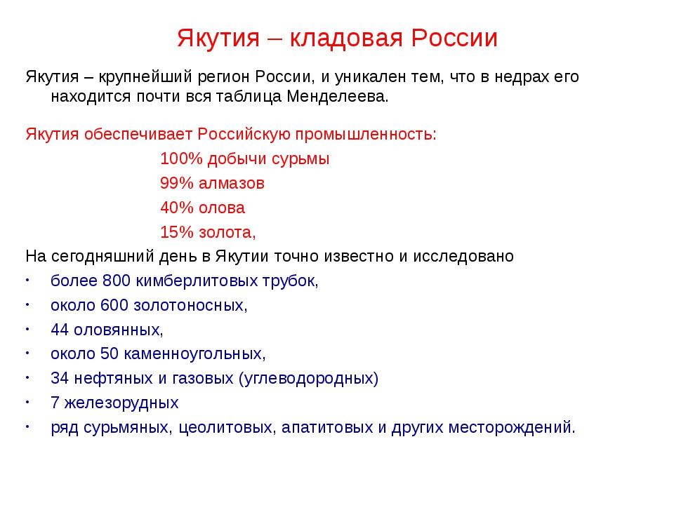 Якутия – кладовая России Якутия – крупнейший регион России, и уникален тем, ч...