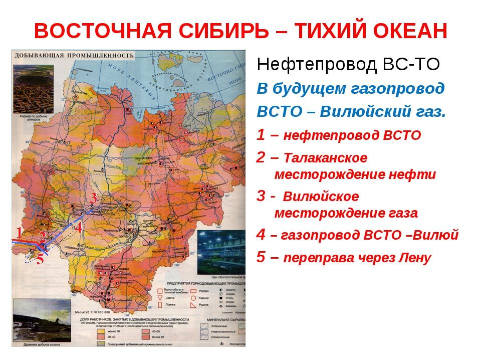 ВОСТОЧНАЯ СИБИРЬ – ТИХИЙ ОКЕАН Нефтепровод ВС-ТО В будущем газопровод ВСТО –...