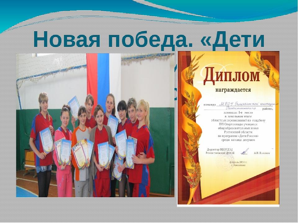 Новая победа. «Дети России» 2014 год