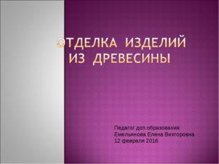 Педагог доп.образования Емельянова Елена Викторовна 12 февраля 2016