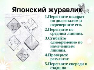 Японский журавлик 1.Перегните квадрат по диагоналям и переверните его. 2.Пере