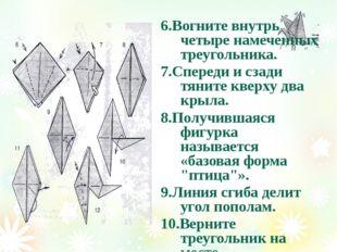 6.Вогните внутрь четыре намеченных треугольника. 7.Спереди и сзади тяните кве