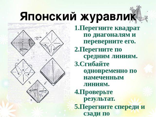 Японский журавлик 1.Перегните квадрат по диагоналям и переверните его. 2.Пере...