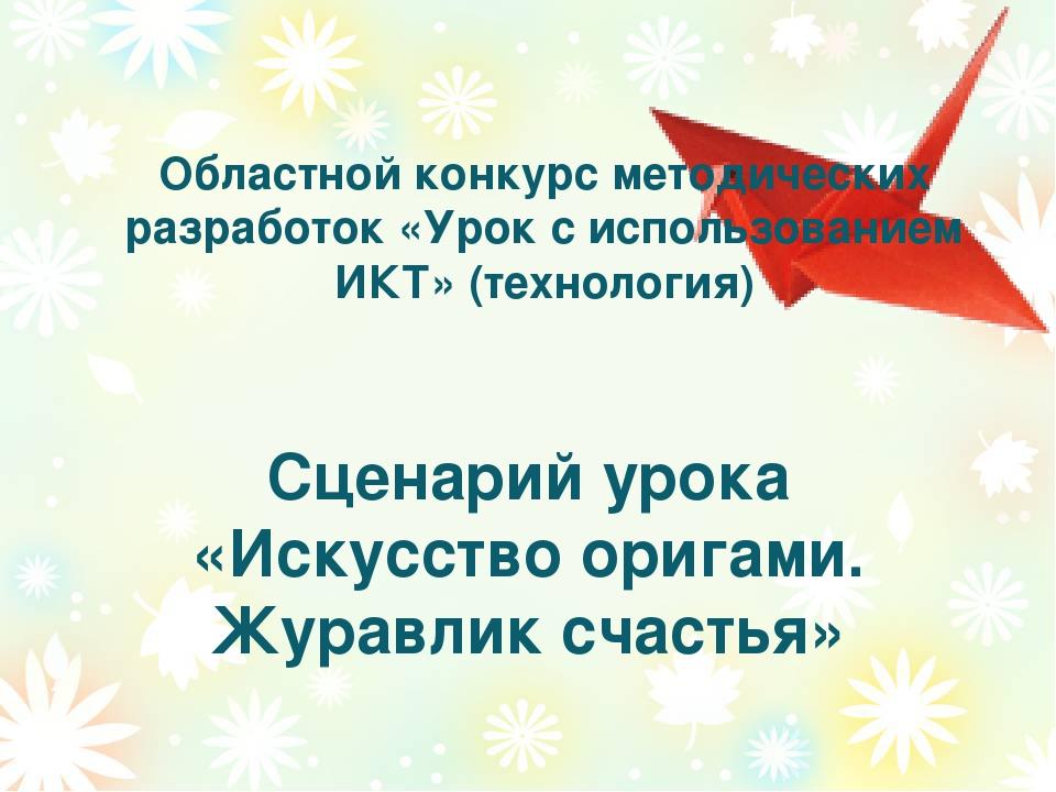 Областной конкурс методических разработок «Урок с использованием ИКТ» (технол...