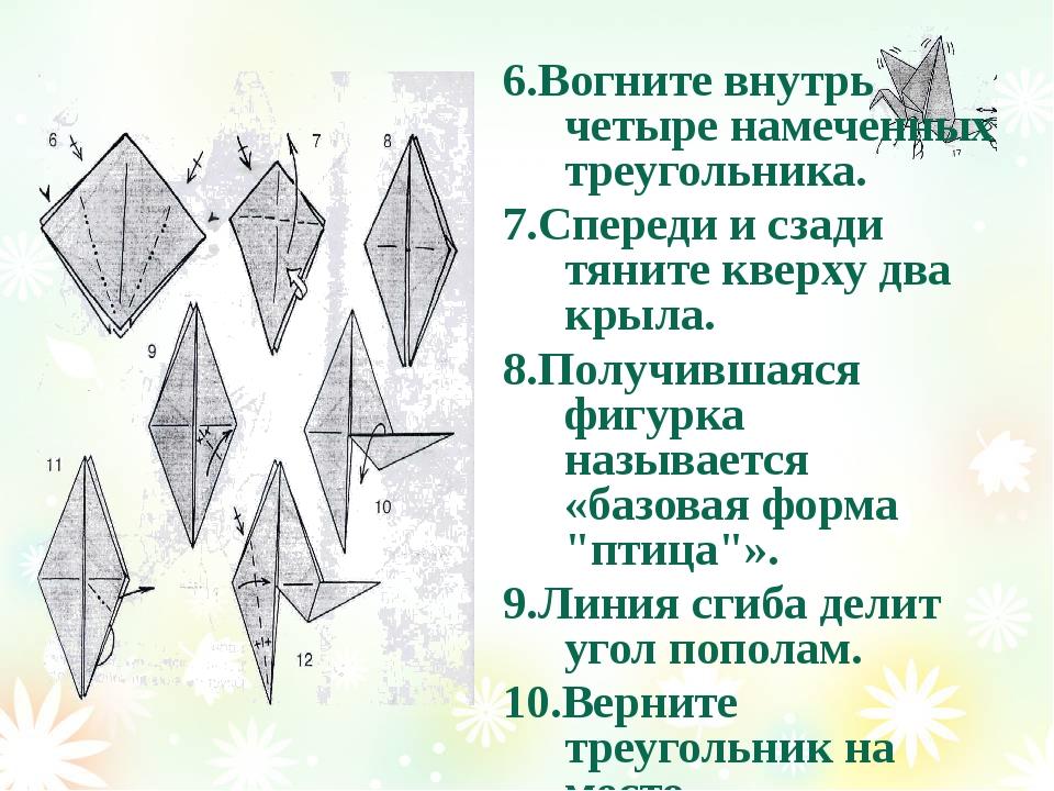 6.Вогните внутрь четыре намеченных треугольника. 7.Спереди и сзади тяните кве...