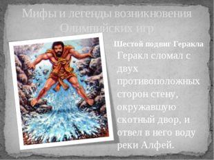 Мифы и легенды возникновения Олимпийских игр Шестой подвиг Геракла Геракл сло