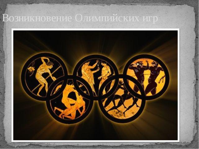 Возникновение Олимпийских игр